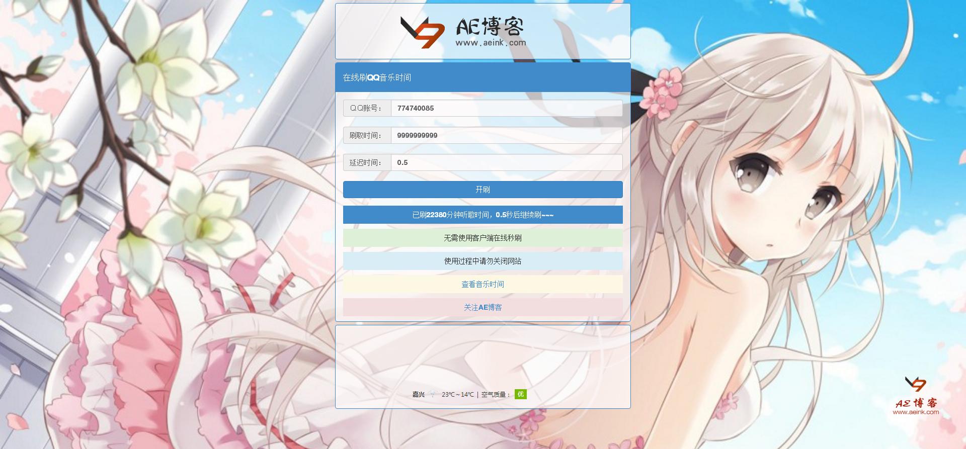 在线刷QQ音乐听歌时间榜--免密码.png