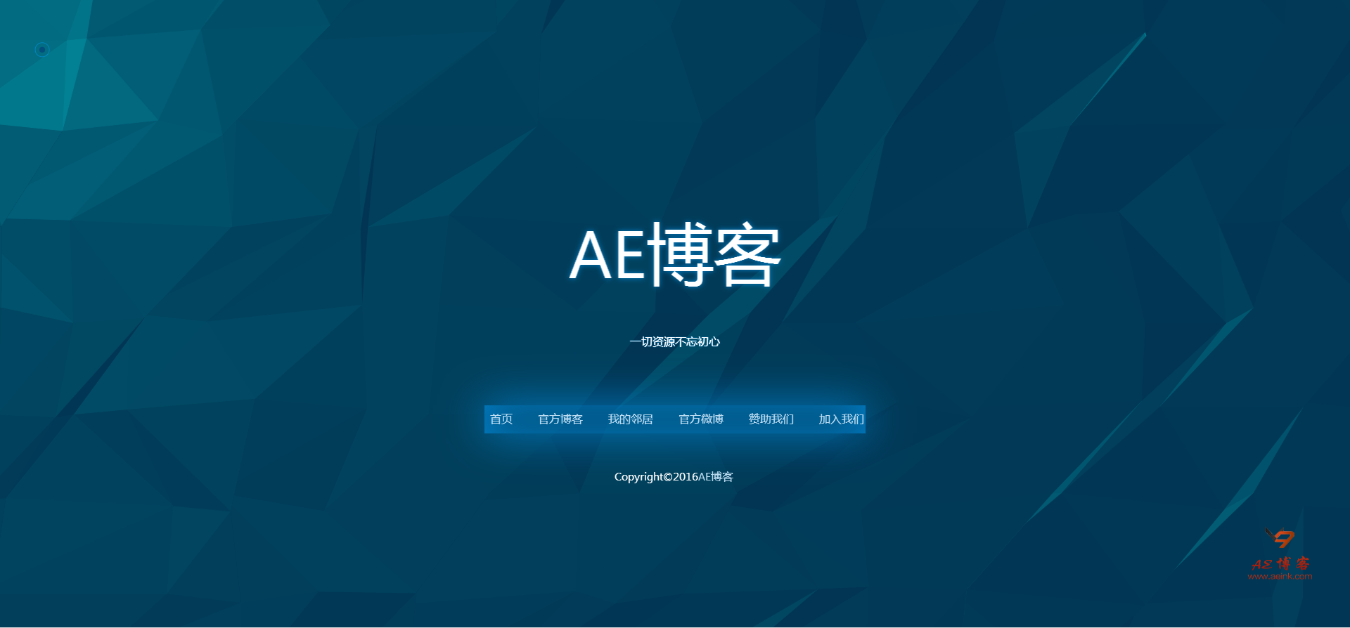 AE博客 - 墨渊.png