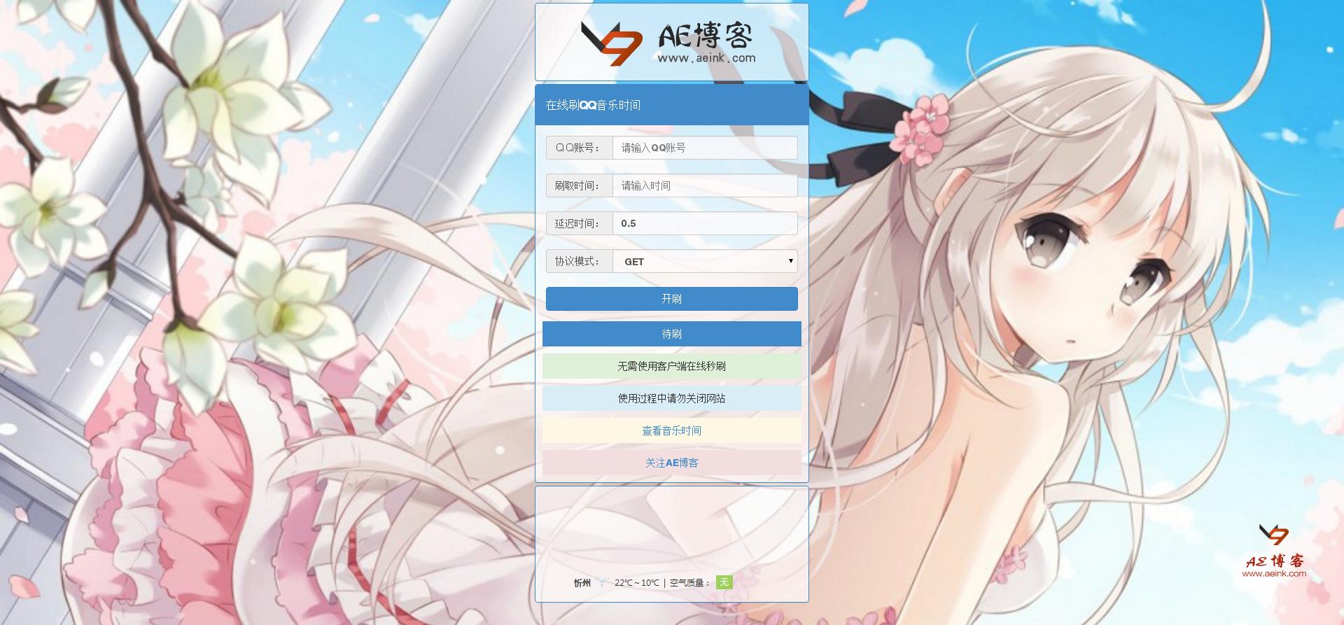 在线刷QQ音乐听歌时间榜 - AE博客.png
