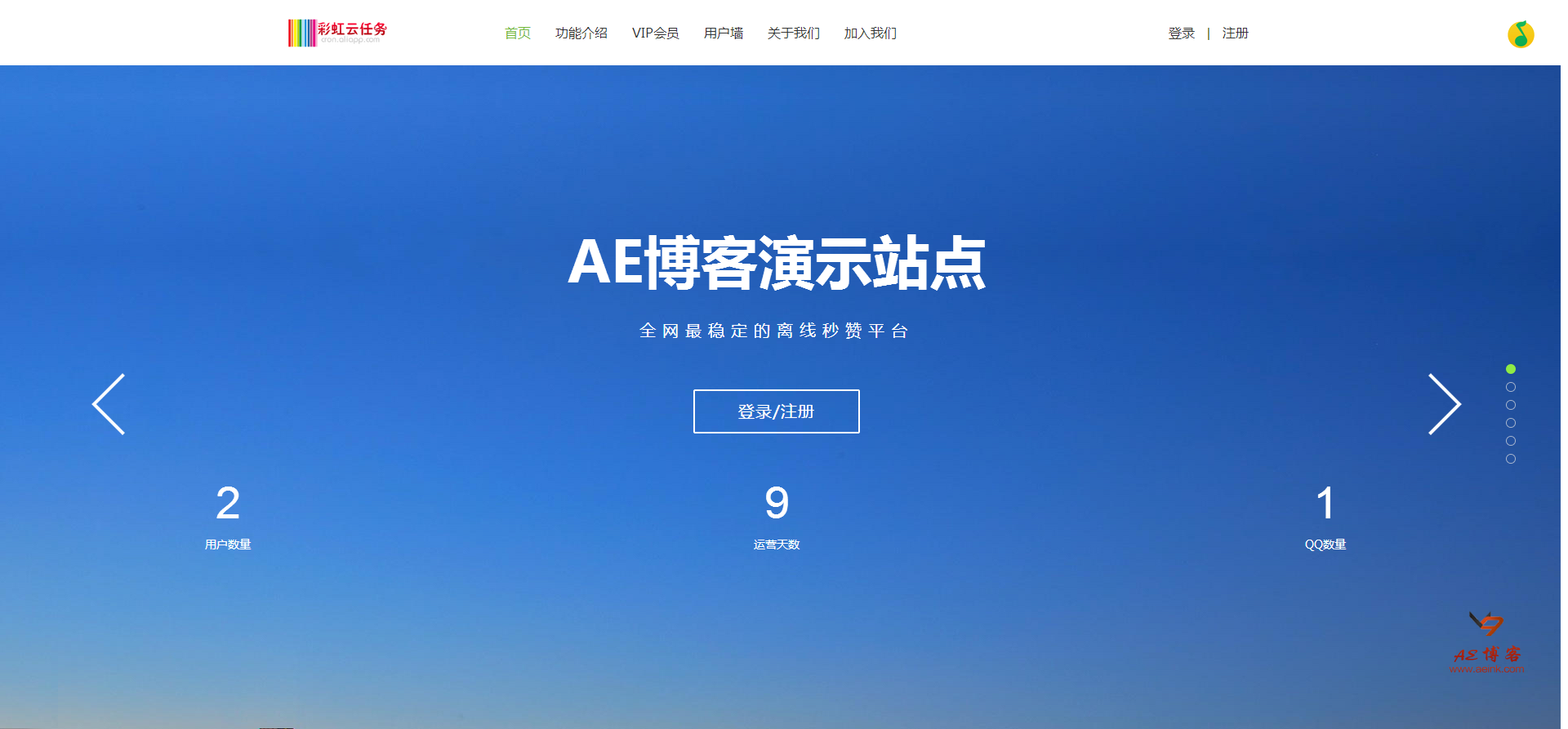 AE博客演示站点-AE博客1.png