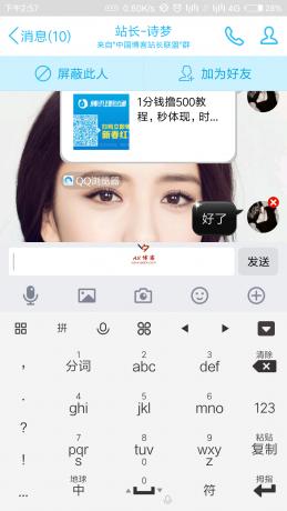 Screenshot_2017-02-21-14-57-12-136_com.tencent.mobileqq.png