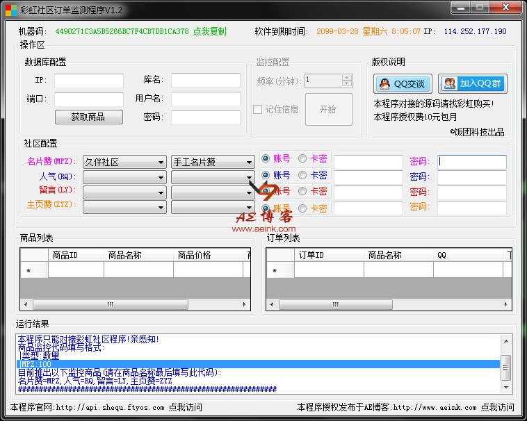 彩虹社区监控下单系统V1.2.png