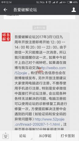 Screenshot_2017-03-13-12-14-07-735_com.tencent.mm.png