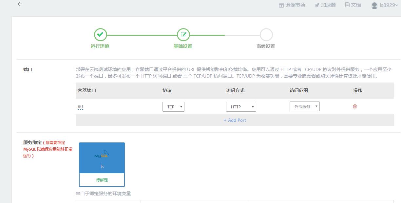 教你用DaoCloud提供的免费容器云搭建属于自己的wordpress博客。