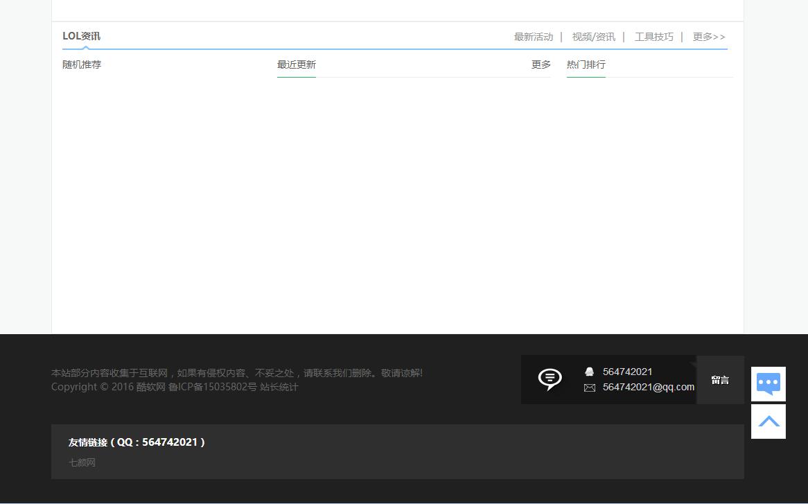 新版QQ娱乐网教程网模板