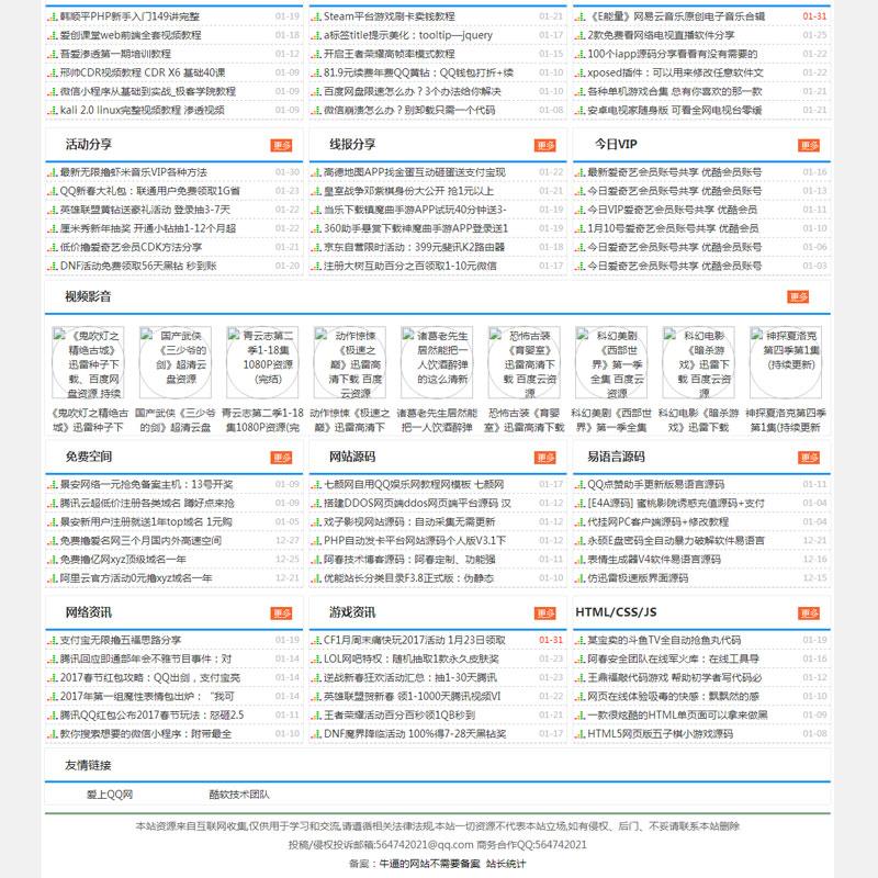 QQ娱乐网网站源码织梦程序仿小刀娱乐网小k娱乐网样式 爱上QQ网原创作品