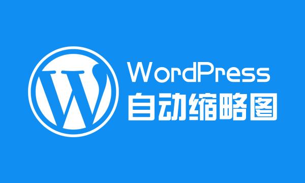 WordPress自动裁剪768w像素缩略图的解决办法