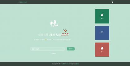 AE博客演示站点-喜悦云.png