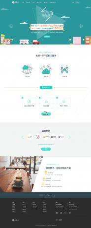 又拍云春雨计划 - 为创业者提供免费云服务 - 又拍云.png