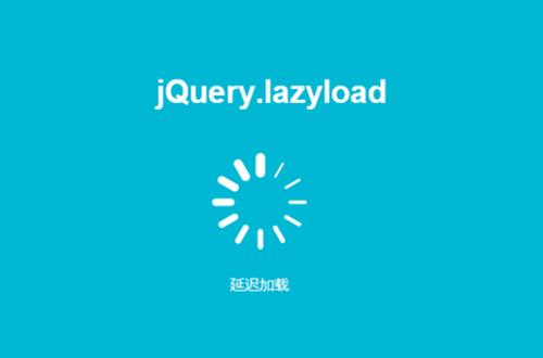 LazyLoad图片延迟加载