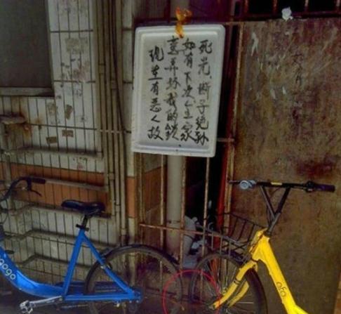 """共享单车私藏新技能,""""断子绝孙锁"""""""