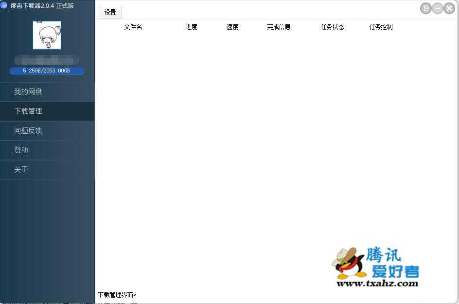 百度网盘不限速的度盘下载器V2.0.4正式版下载