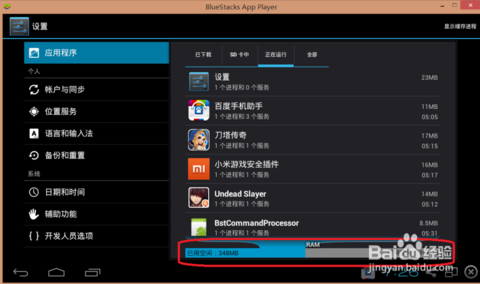 bluestacks 注册表修改内存大小