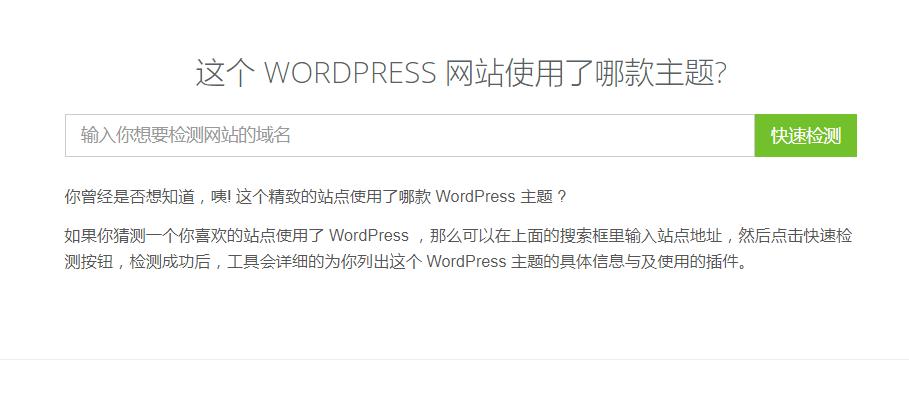几个 WordPress 主题在线检测工具(站长亲测)