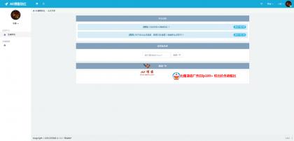 生成页面 - AE博客防红.png