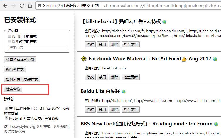 Chrome网站美化插件Stylish