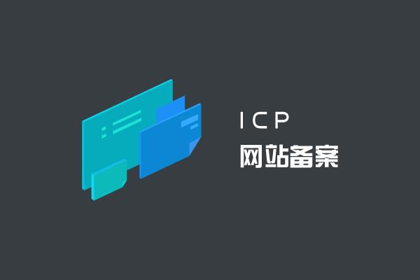 ICP 网站备案