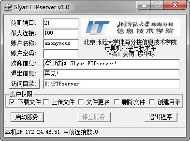 Slyar FTPserver