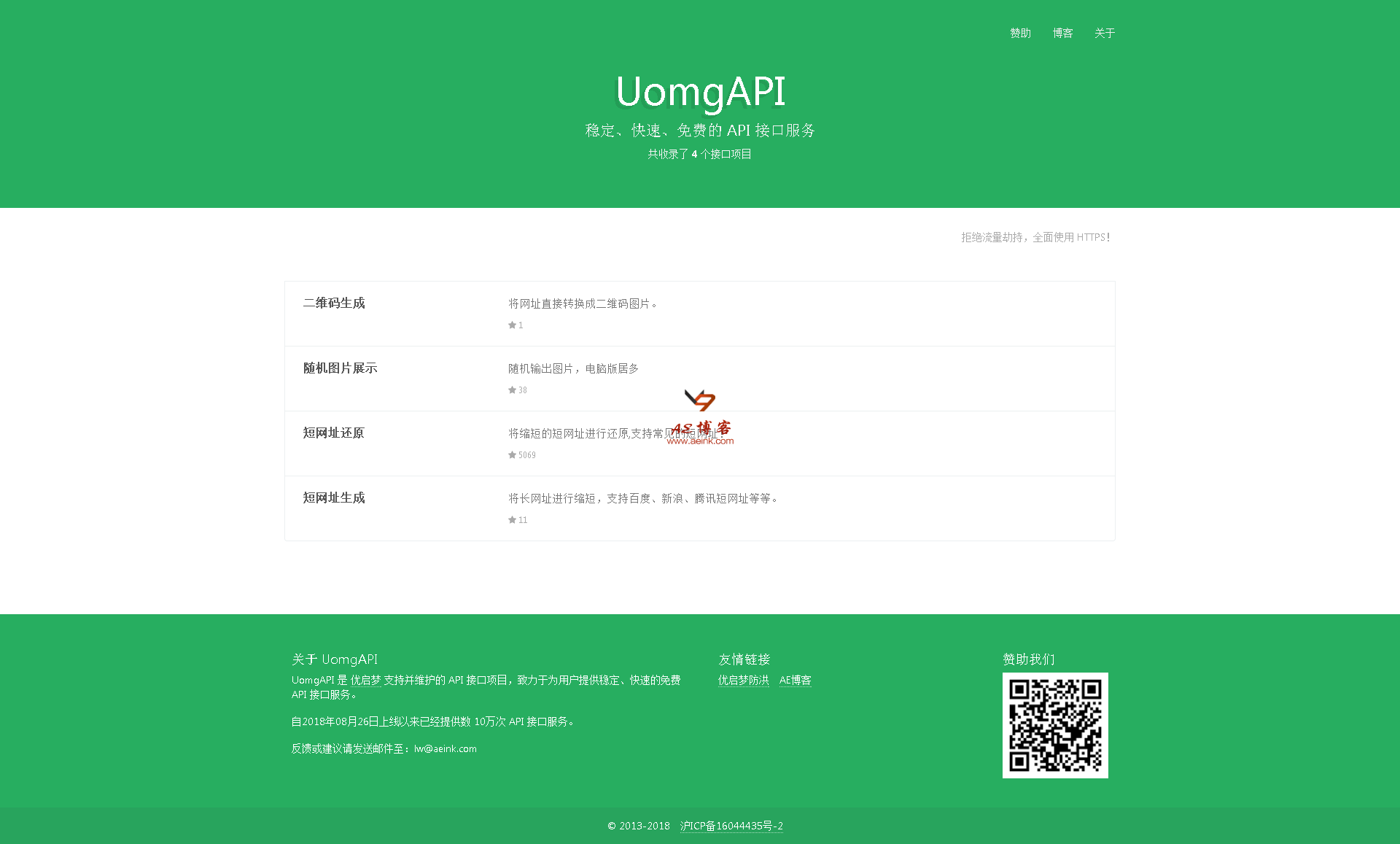UomgAPI - 优启梦免费提供 API 接口查询服务.png
