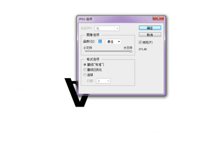 保存技巧,完美解决PS导出文件过大的问题_www.16xx8.com