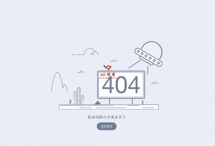 快资讯简约404界面 html模板源码