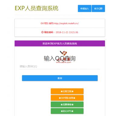 exp人员查询系统源码