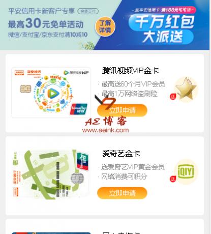 平安银行携手腾讯视频爱奇艺发行联名信用卡 视频VIP特权根本停不下来
