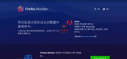 火狐邮箱安全泄露查询网站