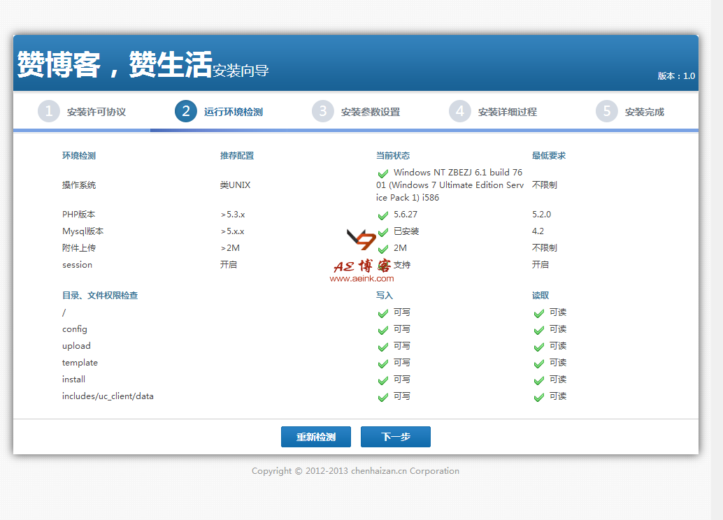 赞博客,赞生活 1.0 - Powered by chenhaizan.com.png