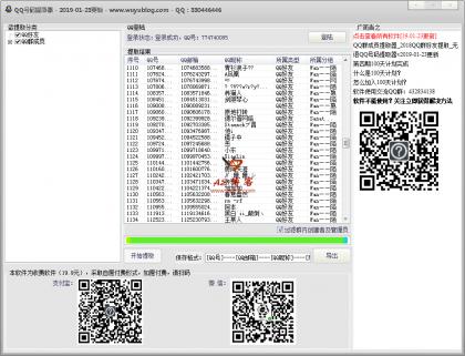 无语QQ号码提取器,提取QQ好友,QQ群友