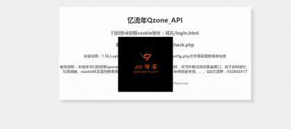 忆流年Qzone_API QQ空间API源码