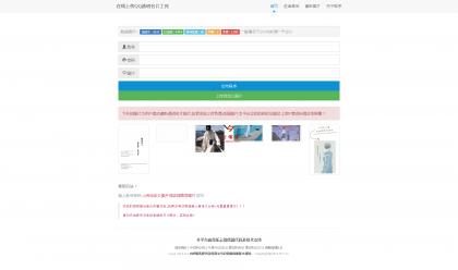 在线上传QQ透明名片源码 1.0.2