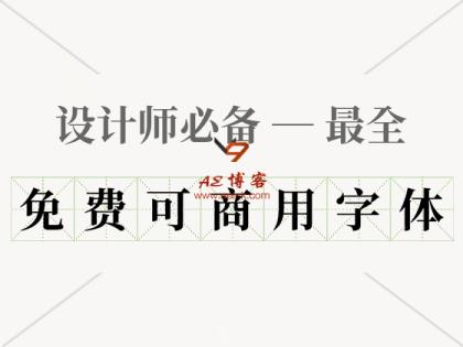 免费可商用字体大集合(附字体包)