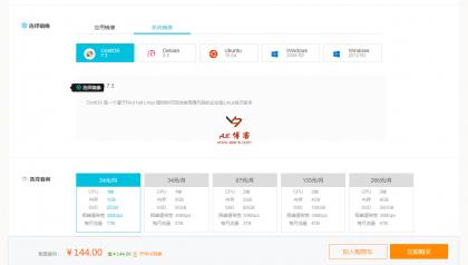 阿里云推出香港1核1g30M带宽144/年