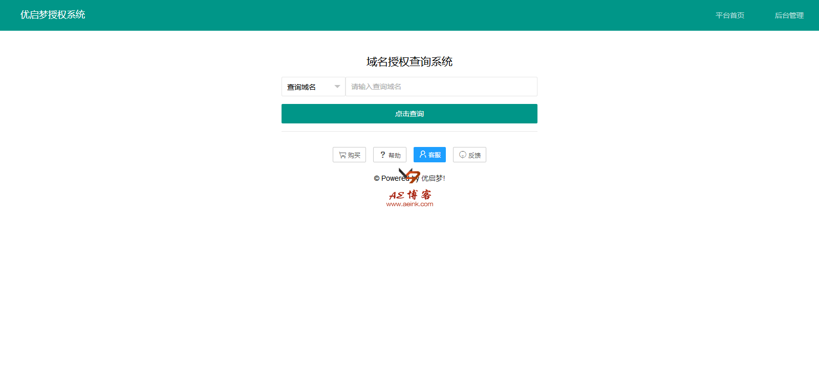 优启梦 授权系统-正版查询.png