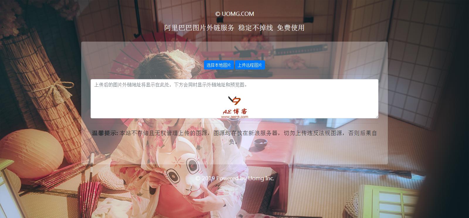 优启梦免费图床 - 阿里巴巴稳定图片外链服务 - UOMG.COM.png