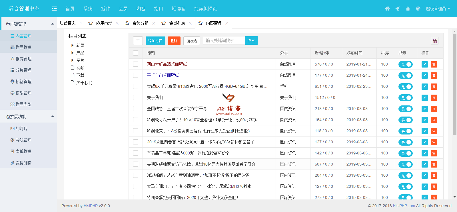 管理控制台 - Powered by HisiPHP2.png