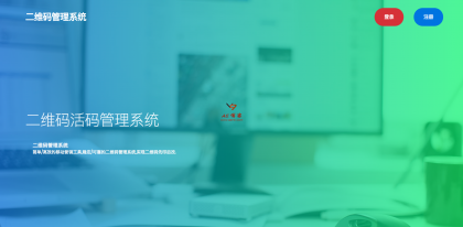 二维码活码管理系统 v 2.1.2