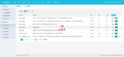 HisiPHP V2 后台管理框架