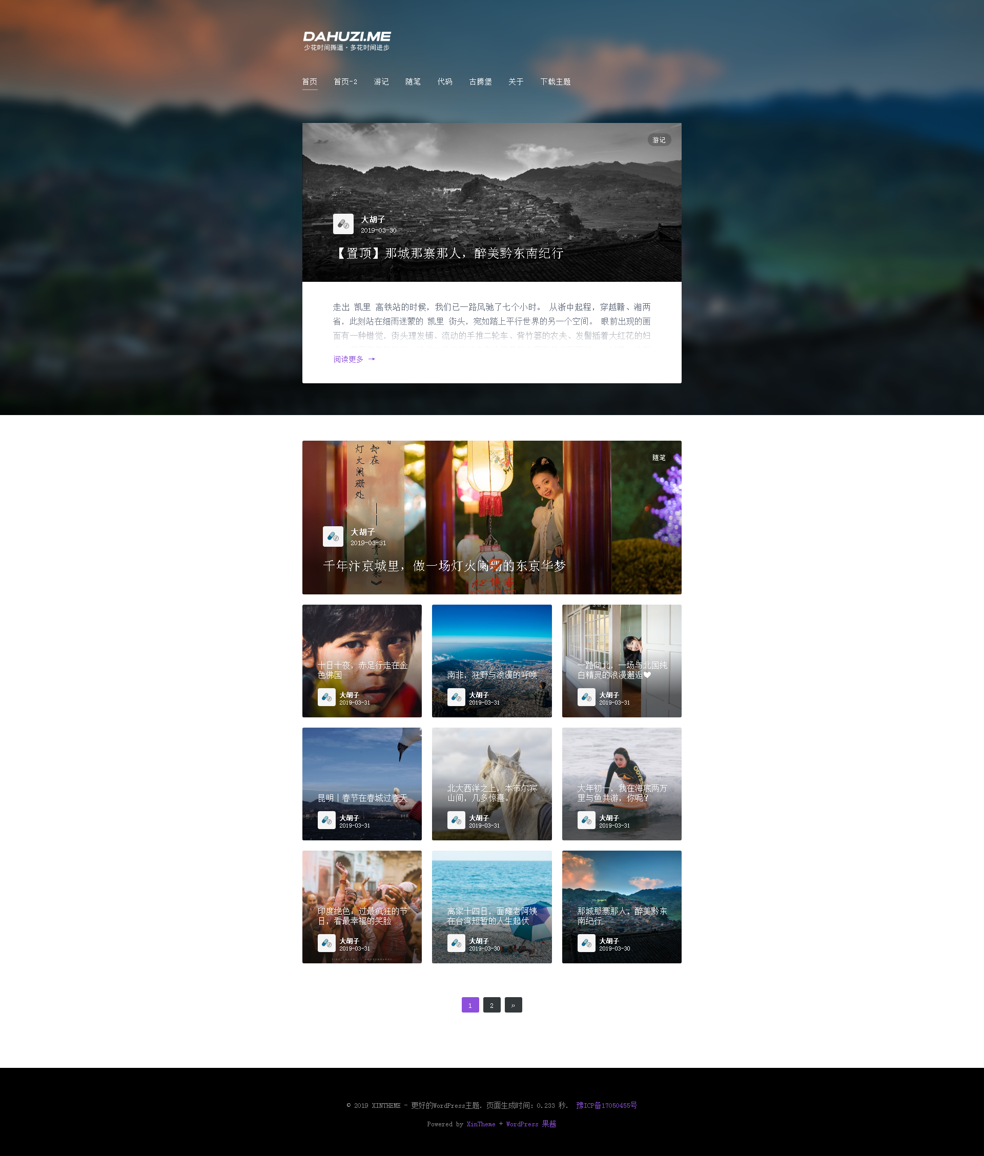SWEET主题演示站 – 又一个WordPress站点.png