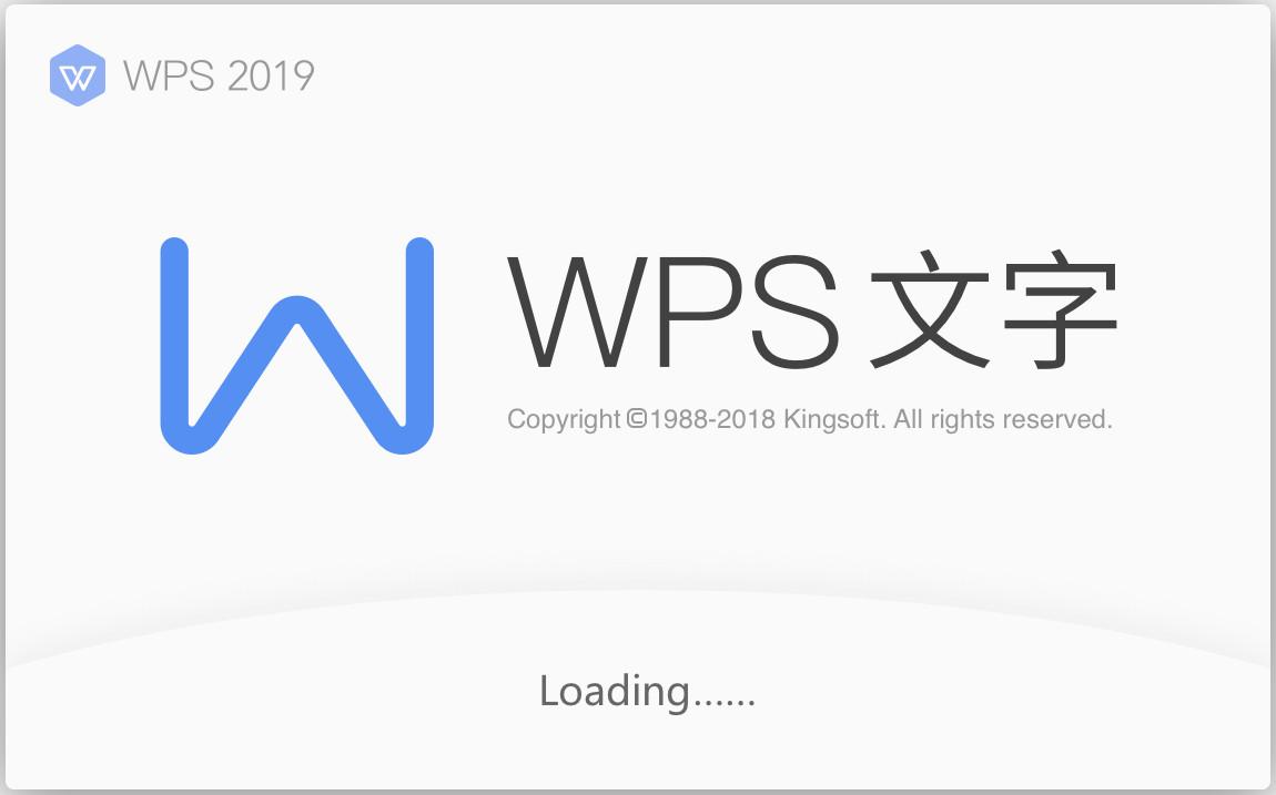 WPS Office 2019 v11.8.2.8411 政府专业版