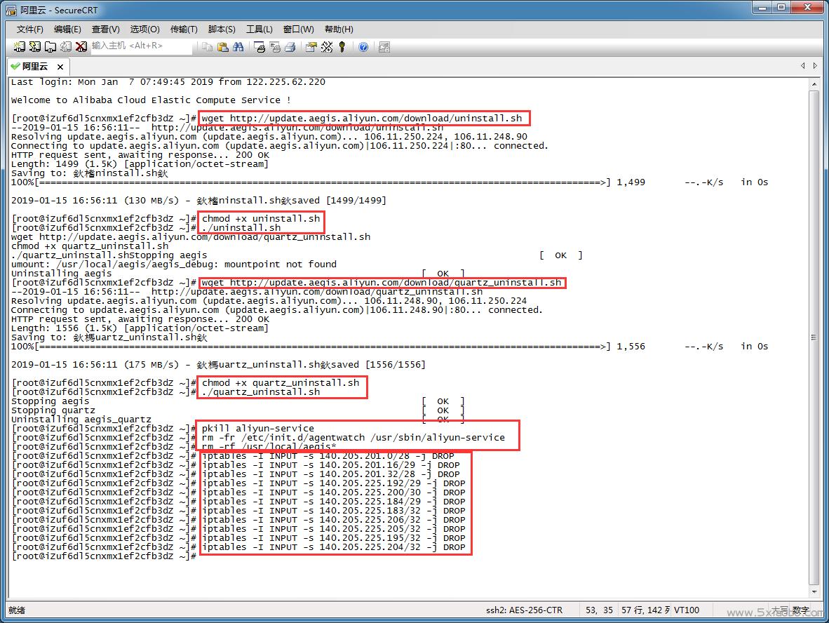卸载阿里云、腾讯云服务器监控系统教程插图
