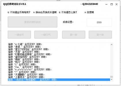 QQ超级萌宠一键金币|元气值|刷分工具V3.1