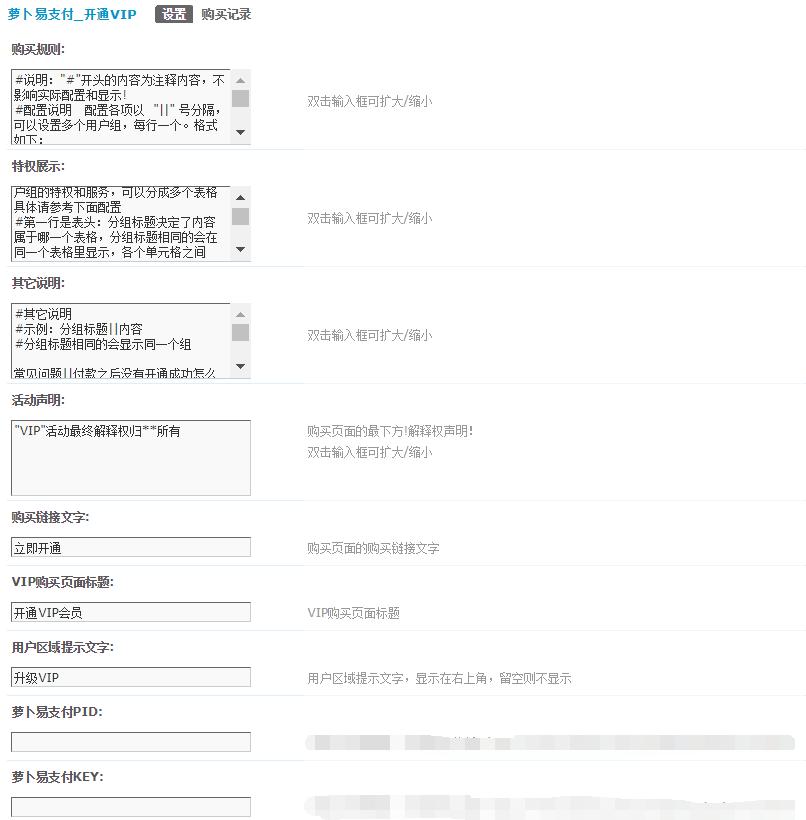 Discuz插件 – 支付宝微信购买会员组-52资源网