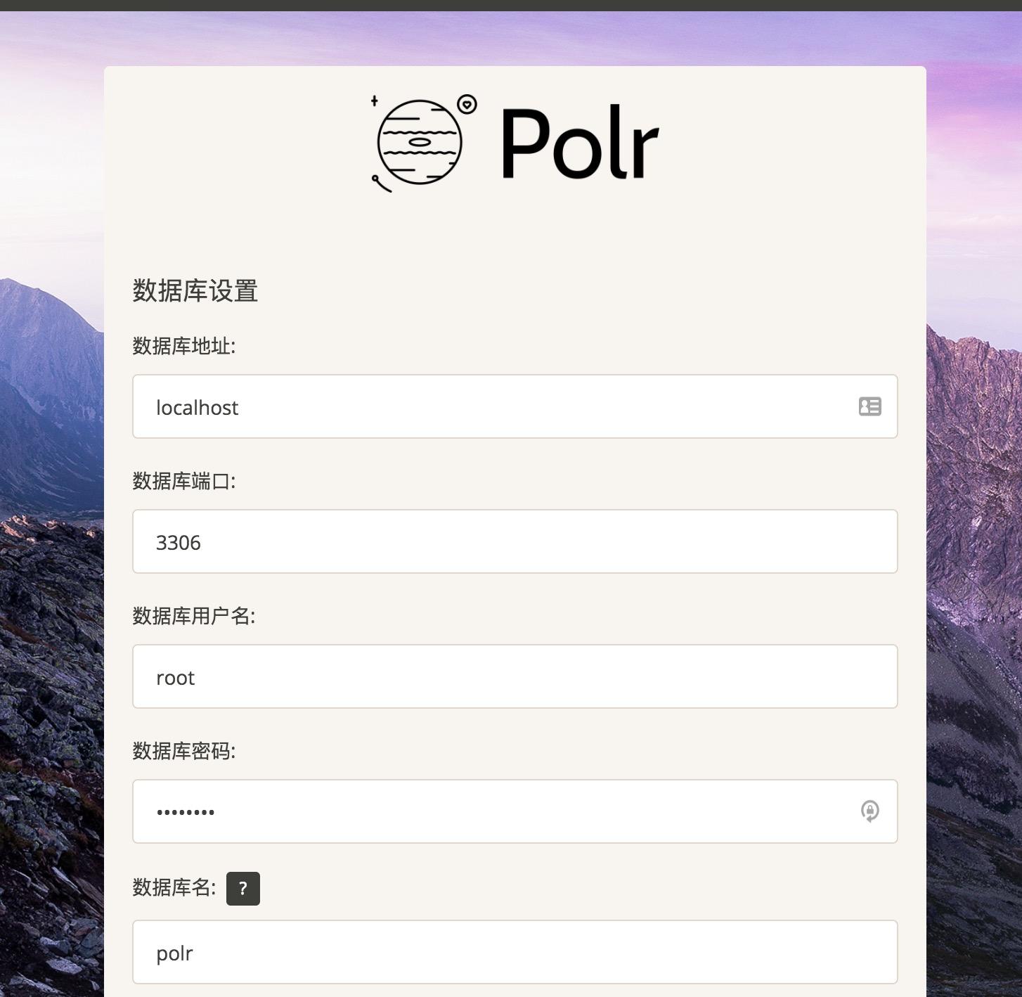使用 Polr 搭建一个属于自己的企业级短链接工具-米饭粑