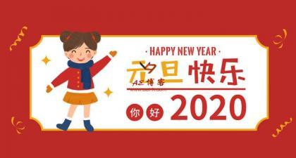 庆元旦-迎新年-AE博客祝您2020元旦快乐!