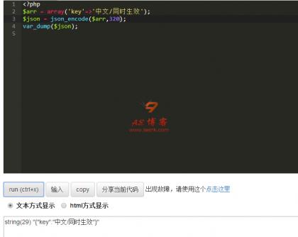 让Json更懂中文(JSON_UNESCAPED_UNICODE)