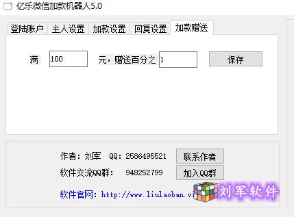 《亿乐社区微信加款机器人5.0》