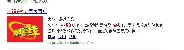 "bilibili up主实名举报""中福在线"""
