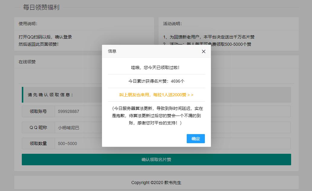 QQ名片赞互赞宝-白嫖版  网站源码 第2张